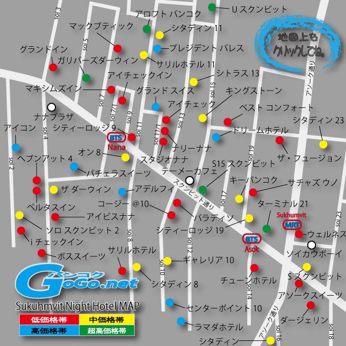 ホテル 地図