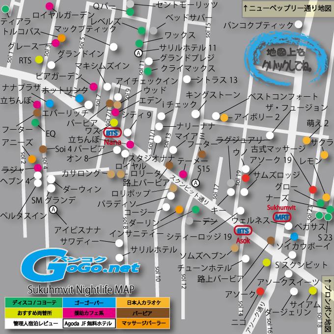 スクンビットの夜遊び地図 ゴーゴーバー、ディスコ